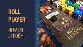roll Player  Играем втроём