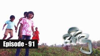 Sidu | Episode 91 12th December 2016 Thumbnail