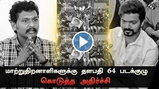 Thalapathy 64 Team Shocking Compliant | Vijay Not Response Disabilities People | Lokesh