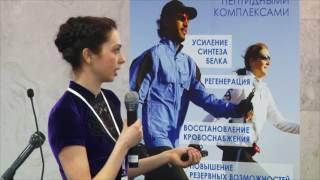 Володина К.А. 18.03.17. I-ый Международный симпозиум по скандинавской ходьбе.