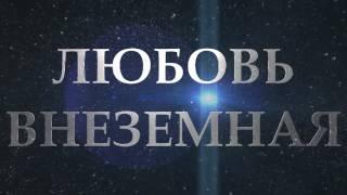 Любовь Внеземная - новая серия любовной фантастики