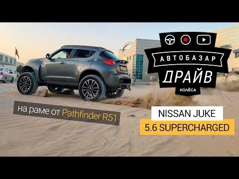 Nissan Juke 5.6 Supercharged (470 л.с.) на раме от Pathfinder! // Custom Car на Kolesa.kz
