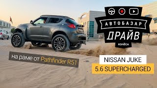 Nissan Juke 5.6 Supercharged (470 л.с.) на раме от Pathfinder! // Custom Car на Kolesa.kz