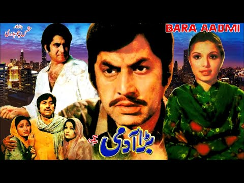 BARA AADMI (1981) - BABRA SHARIF & SHAHID - OFFICIAL PAKISTANI MOVIE