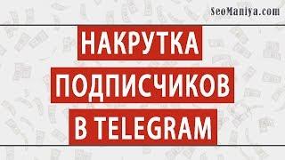 Накрутка подписчиков в Telegram
