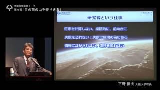 大阪大学未来トーク 09「目の前の山を登りきる」平野俊夫(2014.4.21)