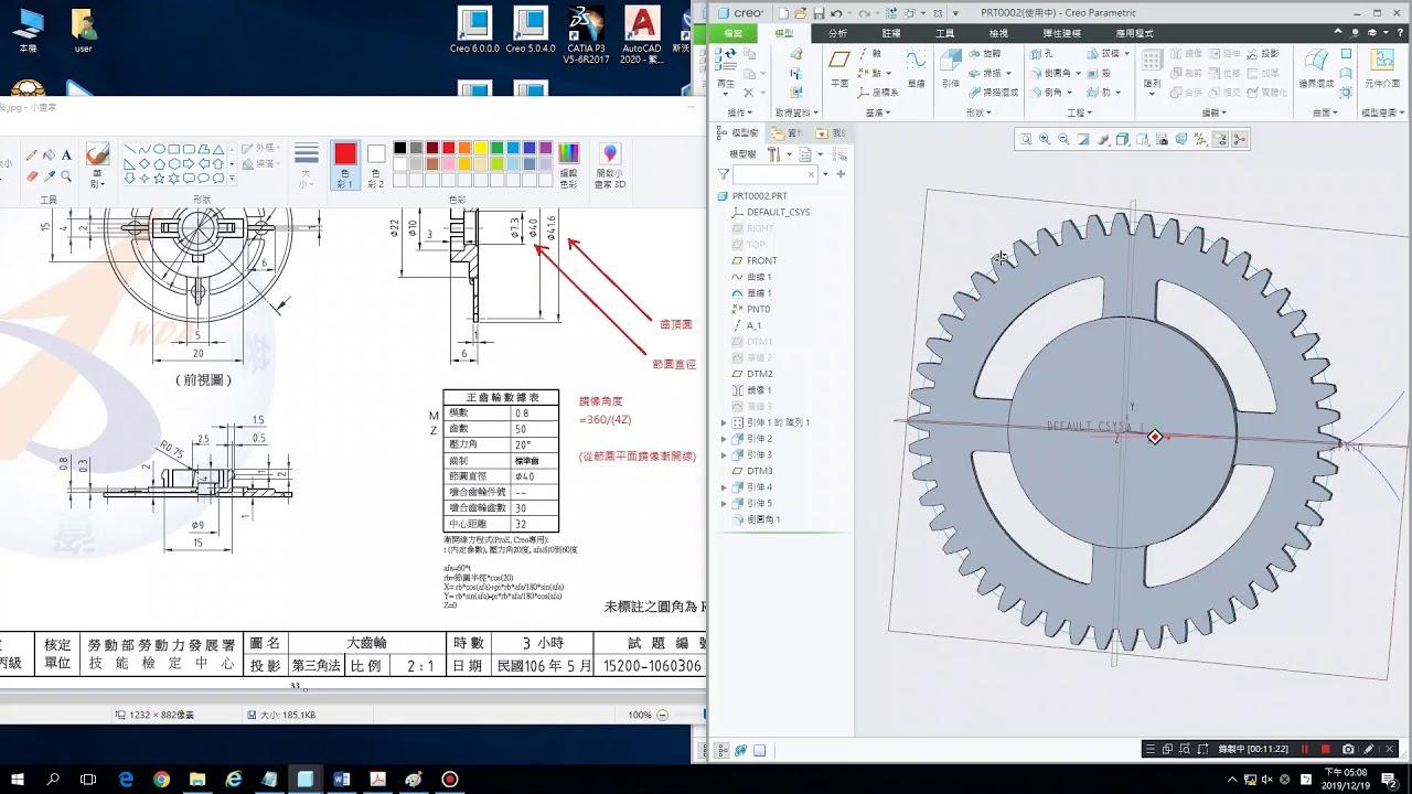 電腦輔助立體製圖丙級306-3漸開線齒輪creo畫法(無聲音) - YouTube