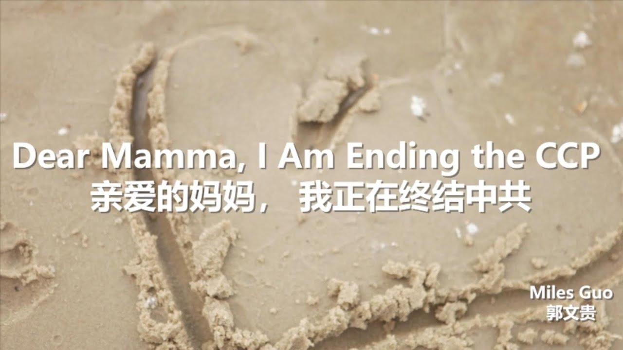 Dear Mamma, I Am Ending the CCP-MV