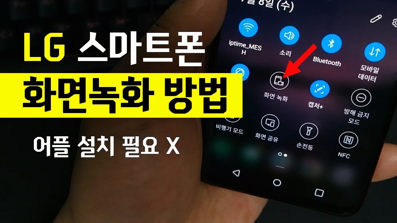 LG 스마트폰 화면녹화 방법 ㅣ 어플 설치 필요 X