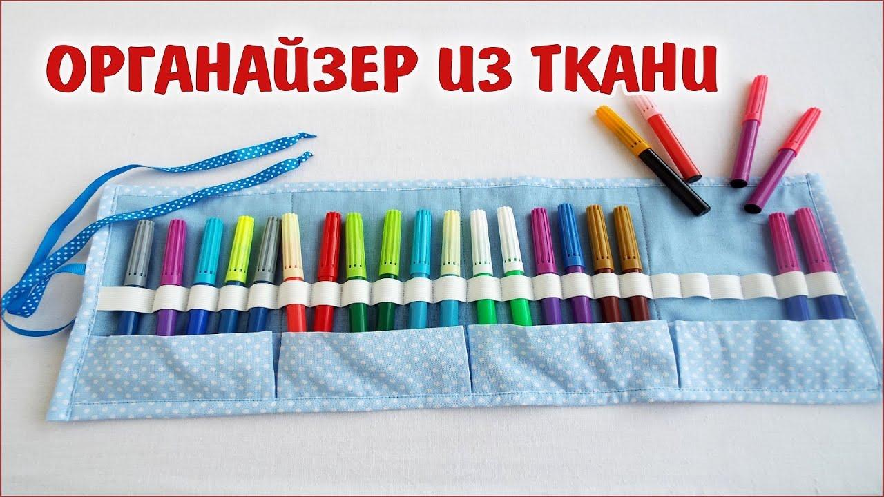 DIY. Органайзер для фломастеров и карандашей из ткани. Organizer for pencils of fabric