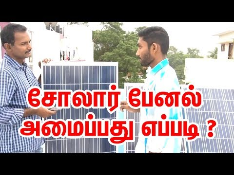 Solar Panel For Home | Solar Panels | Solar Panels installat