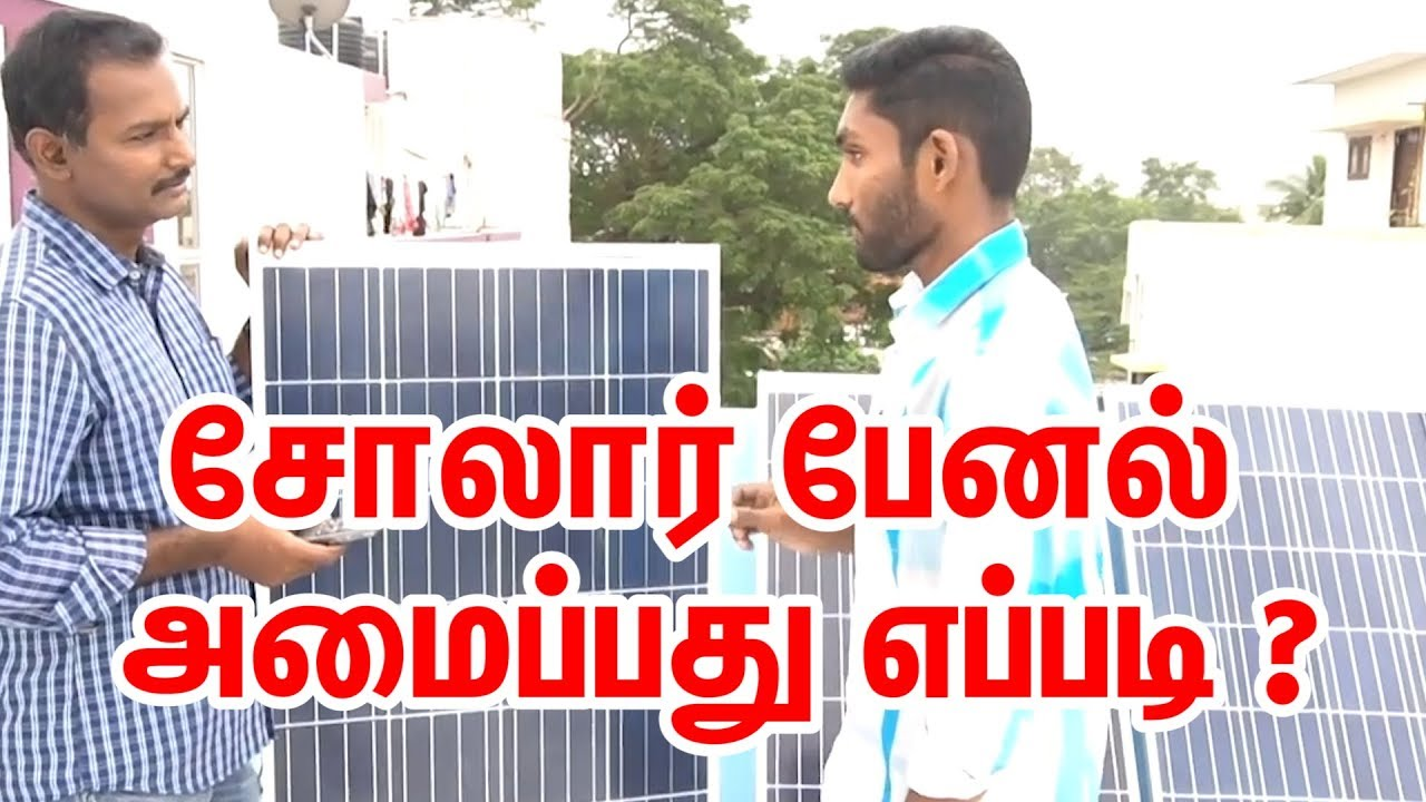 Solar Panel For Home Panels Installation In Wiring Diagram On Homes Tamil