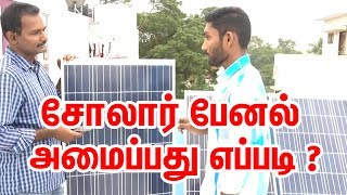 Solar Panel For Home | Solar Panels | Solar Panels installation in tamil | Installation