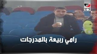 رامي ربيعة يتابع مباراة الأهلي والاتحاد السكندري من مدرجات ستاد القاهرة