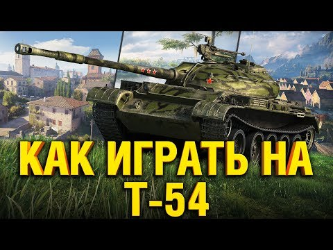 Как играть на т 54 в world of tanks