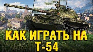 Т-54 - РАССКАЗЫВАЮ И ПОКАЗЫВАЮ КАК ИГРАТЬ НА T-54 В WOT