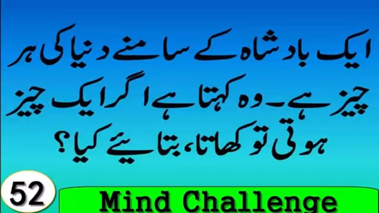 Intelligent Questions And Answers In Urdu - #traffic-club