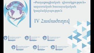 Live. Քաղաքացիական Գիտակցություն միավորման ամենամյա համաժողովը