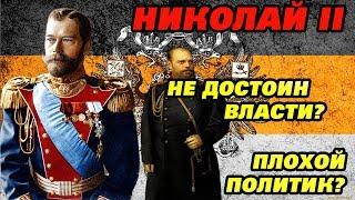 Николай II слабый политик или принципиальный монарх?