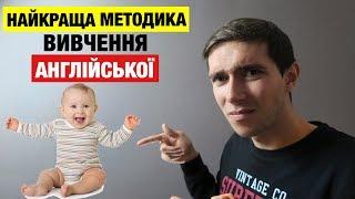 Англійська за методикою немовлят приносить шалений успіх