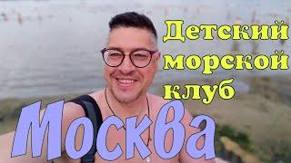 МОРСКОЙ КЛУБ | БЕЛОЕ ОЗЕРО| МОСКВА