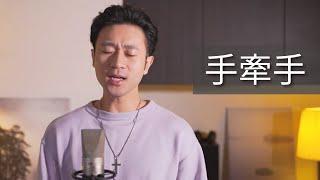 《手牽手》王力宏、陶喆【Sam Lin】(feat. 小馬、小薰、倪安東 、劉明湘...)