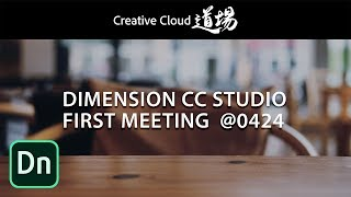 【CC道場 #209】DIMENSION CC STUDIO FIRST MEETING [生中継] - アドビ公式