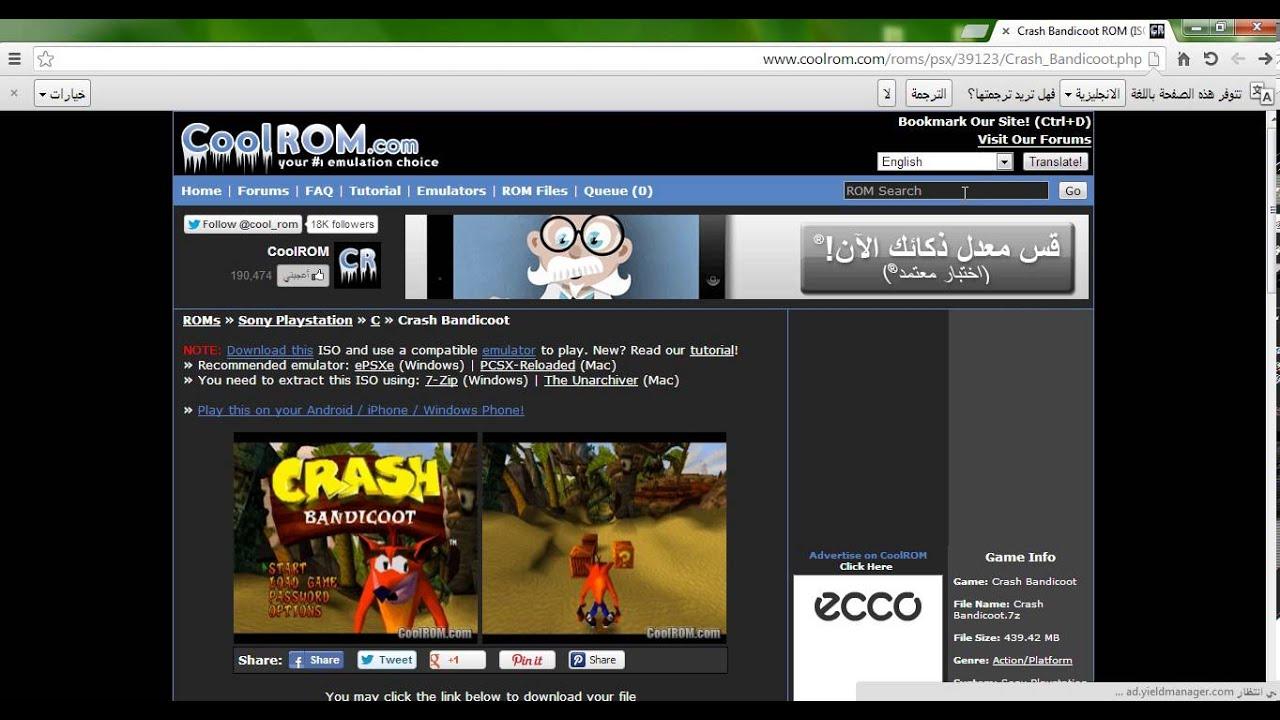 موقع تحميل العاب ps1 للكمبيوتر
