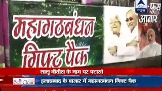Mahatgathbandhan Giftpack crackers hit in Allahabad, Modi