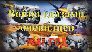 Великая отечественная война 1941 - 1945.  Часть 1  1941 год