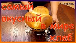 Вкуснее хлеба не бывает! Как испечь домашний хлеб своими руками.