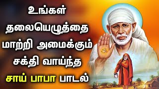 SHIRDI SAI BABA WILL REWRITE YOUR DESTINY | Lord Sai Baba Padalgal | Best Tamil Devotional Songs