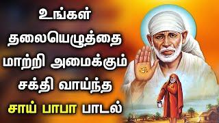 SHIRDI SAI BABA WILL REWRITE YOUR DESTINY | Lord Sai Baba Padalgal | Best Tamil Devotional Songs