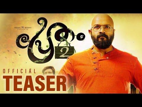 Pretham 2 Official Teaser | Ranjith Sankar | Jayasurya | Dreams N Beyond | Punyalan Cinemas