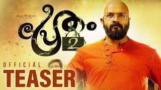 Pretham 2 Official Teaser | Ranjith Sankar | Jayasurya | Dreams N Beyond | Punyalan Cinemas