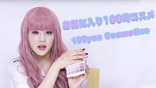 100 yen cosmetics by Rani【with English Sub】 お気に入り100均コスメ紹介【Rani】