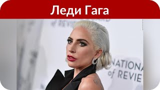 Леди Гага разорвала помолвку с женихом