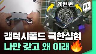 갤럭시폴드 20만 번 접기, 던지기, 불태우기 극한 테스트 결과는? / 14F