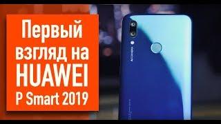 Huawei P Smart 2019 — первый взгляд