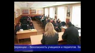 Вопросы безопасности в образовательных учреждениях