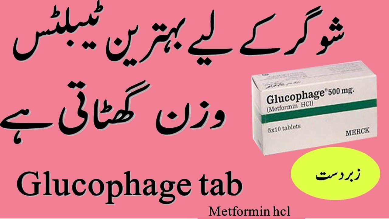glucophage pentru pierderea în greutate în urdu