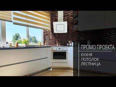 Мебель для дома под ключ - Кухня, лестница, потолок. Дизайн интерьер коттеджа
