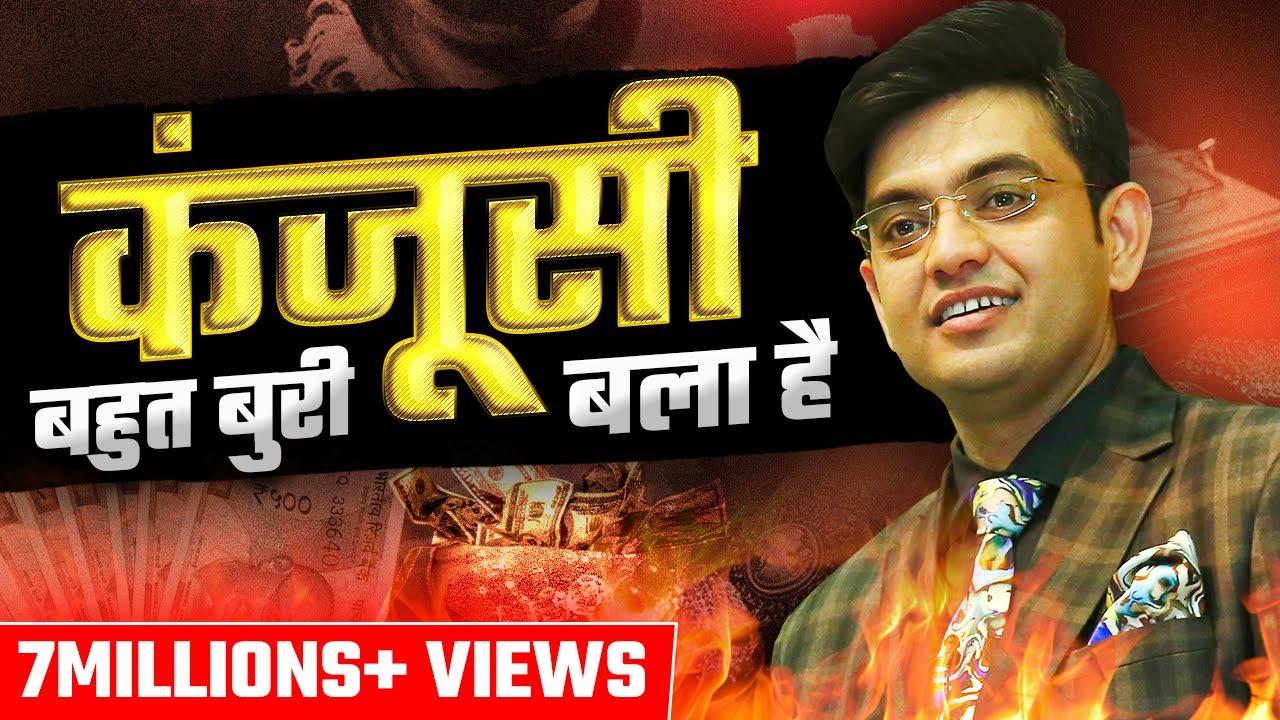 कंजूसी बहुत बुरी बला है  | Success Tips Through Sonu Sharma |  Sonu Sharma
