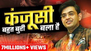 Gambar cover कंजूसी बहुत बुरी बला है  | Success Tips Through Sonu Sharma |  Sonu Sharma
