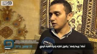مصر العربية | أحفاد