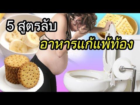 อาหารคนท้อง : 5 สูตรลับอาหารแก้แพ้ท้อง อย่างได้ผล | อาการแพ้ท้อง | คนท้อง Everything