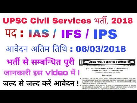 UPSC Civil Services Recruitment Online Form 2018 !! IPS/ IFS/ IAS Job