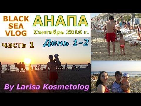 Отзывы об отдыхе в Анапе 2017 - Anapa-gorod-