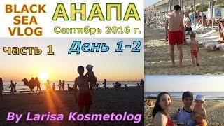 Black Sea Vlog 1 / Анапа день 1-2 / Отпуск с ребенком/ Заселились, искупались в море(Это первый морской влог с нашего отдыха в курортном городе Анапа. Показываю наш отель