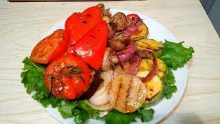 Как замариновать, и приготовить вкусные овощи гриль у себя дома.Овощи гриль постное меню.